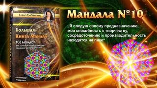 Мандала Медитация № 10. Большая Книга Мандал.