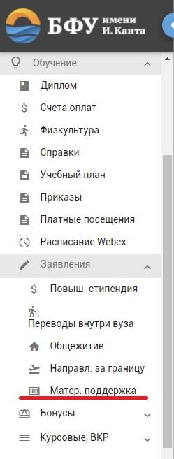 Новый раздел вlk.kantiana.ru