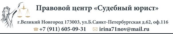 центр списания кредитных долгов великий новгород