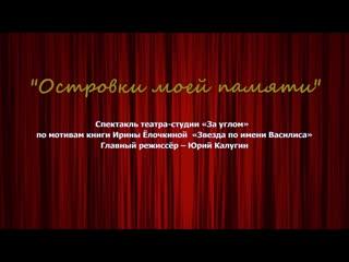"""""""Островки моей памяти"""" - спектакль театра-студии """"За углом"""""""