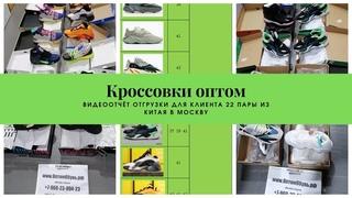 Кроссовки оптом из Китая в Москву. Видео отчёт отгрузки