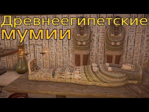 Древнеегипетские мумии - Assassin's Creed: Origin's (Интерактивный Тур)