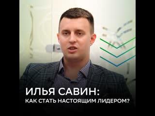 Илья Савин: как стать настоящим лидером?