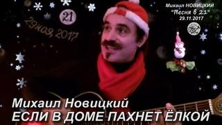 017-к Михаил Новицкий - Если в доме пахнет ёлкой (Коллекция 017)