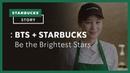 [스타벅스 스토리] BTS STARBUCKS, Be the Brightest Stars