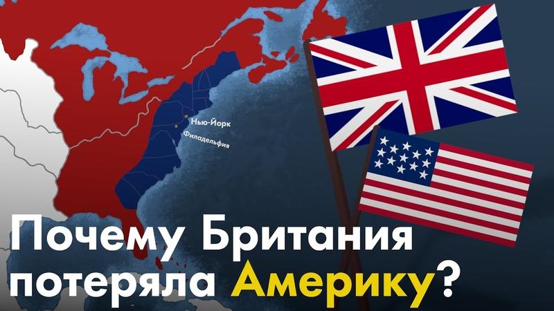 Почему Британия проиграла Американскую Революцию