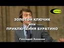 Геннадий Хазанов - Золотой ключик или Приключения Буратино реконструкция