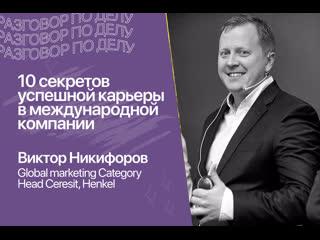 «Разговор по делу»: 10 секретов карьеры от директора по маркетингу Henkel