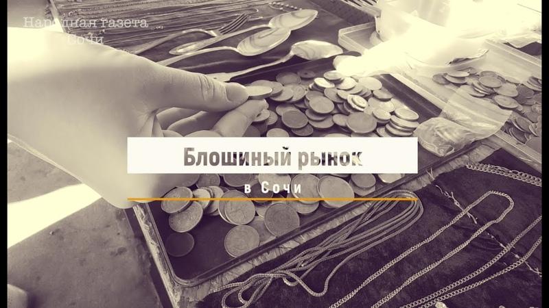 Блошиный рынок в Сочи как воюют с бомжами и продают антиквариат