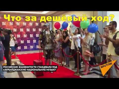 Баку встретил российских звезд под музыку армянского танца Кочари