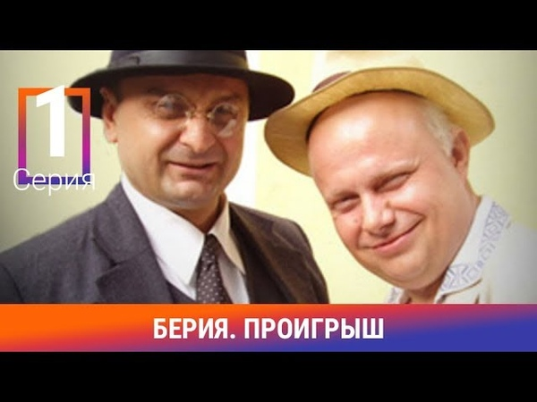 Берия Проигрыш 1 Серия Историческая Драма Комедия Амедиа
