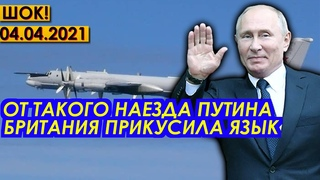 ЖÉСТЬ!  В Британии настоящая истерика: Путин разносит нас своими бомбардировщиками