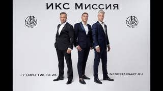 "ИКС Миссия - Life Show by ""ARTSTARS"""