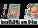 Книга 1948 года Папин дракон. Автор Рут Стайлз Ганнет Кан. Детская книга отмечена наградой Ньюбери