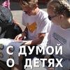 С Думой о детях - летний профильный лагерь