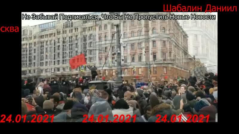 МИТИНГ В МОСКВЕ 24 01 2021 ПРОТЕСТЫ ПРОДОЛЖАЮТСЯ