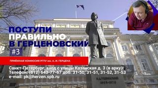Поступи правильно в Герценовский! Выпуск №3