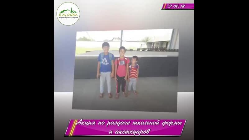 Фонд Хайра-Чечня-Раздача школьной формы и аксессуаров.mp4