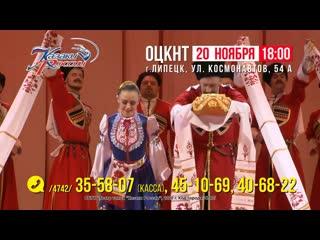 """Концерт театра танца """"КАЗАКИ РОССИИ"""" 20 ноября в ОЦКНТ (г.Липецк)"""