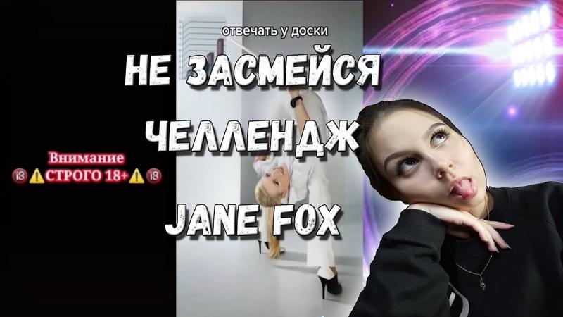 Попробуй не засмеяться с водой во рту челлендж c Jane Fox Самое смешное видео в мире Ч 15