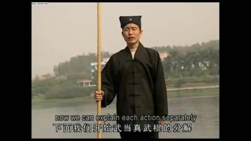 Удан Чжэньу ПалкаWudang Zhenwu Stick