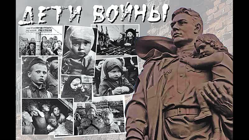 Дети войны Воспоминания