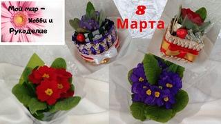 Подарки к 8 Марта своими руками! Сладкие мини подарки за 5 минут!