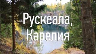 Рускеала, Карелия: мраморный каньон, экстрим, удивительно красивая природа. Цены, развлечения