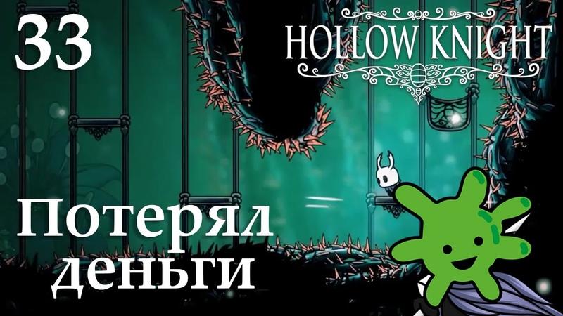 33 Теряем деньги прыгаем в Садах Королевы Прохождение игры Hollow Knight