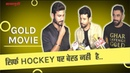 Exclusive Interview Of Amit Sadh, Vineet Kumar Singh And Sunny Kaushal For Gold | Akshay Kumar