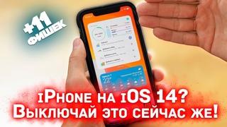 Как настроить iOS 14 |  Срочно отключай эти настройки