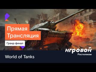 Кубок Ростелекома 2020: GRAND FINAL