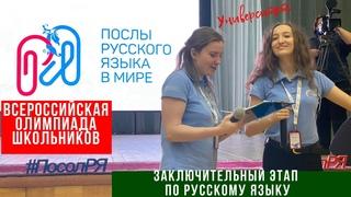 """""""Послы русского языка в мире"""" на олимпиаде 2021"""