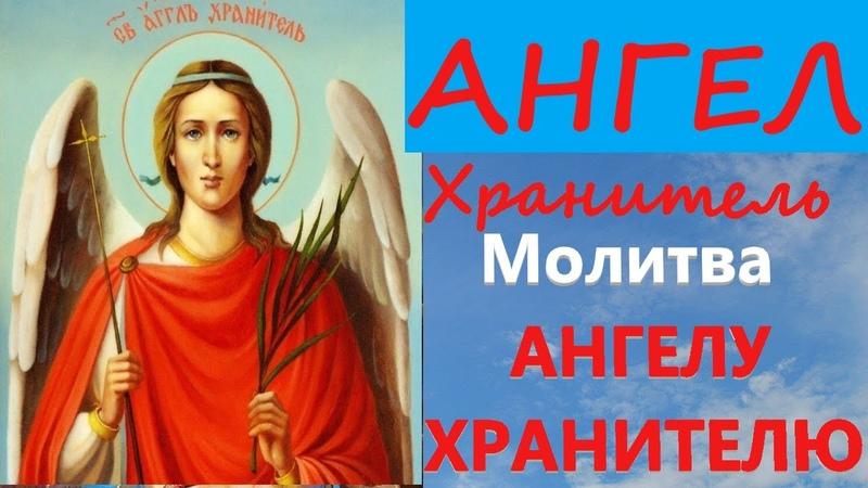 АНГЕЛ ХРАНИТЕЛЬ наш самый Близкий Личный Друг Молитва Ангелу Хранителю