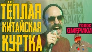 ГОЛОС ОМЕРИКИ — ТЁПЛАЯ КИТАЙСКАЯ КУРТКА (Official Video)