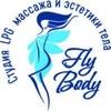 """Студия LPG массажа """"Fly Body""""   Тюмень"""