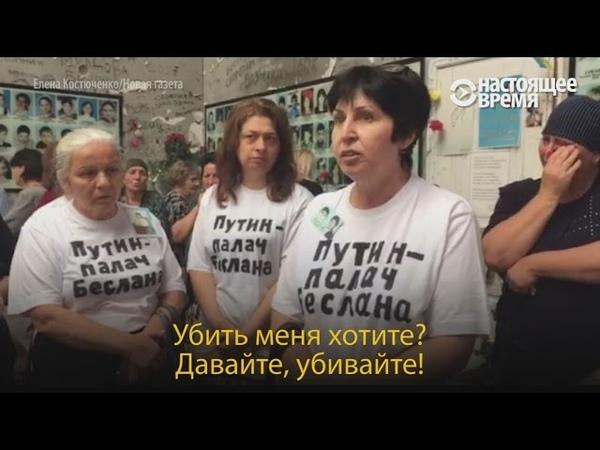 Путин – палач Беслана. Родственников погибших в Беслане задержали за протест