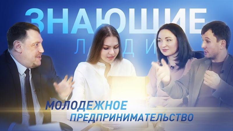 Знающие люди Мария Мима Игорь Жубрин Алиса Хвостанцева