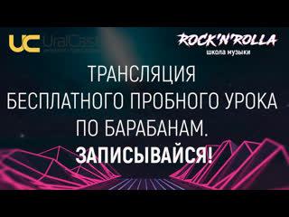 Школа музыки Rocknrolla: Как за час научиться играть на барабанах