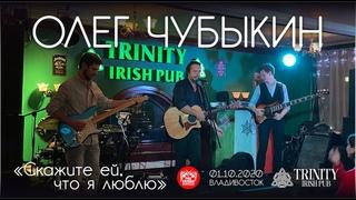 Олег Чубыкин - Скажите ей, что я люблю (Live, Владивосток, )