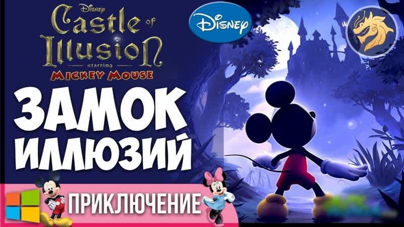 Castle of Illusion Starring Mickey Mouse HD Remaster Замок иллюзий Полностью на русском - aneka.scriptscraft 720p