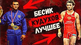 Бесик Кудухов - Самый ТЕХНИЧНЫЙ Борец 🤼