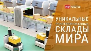 Роботы делают все сами! \\ Топ 10 роботизированных складов мира
