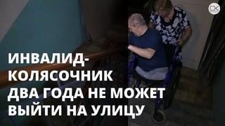 Колясочник обратился к Путину. Инвалид два года не может выйти из дома