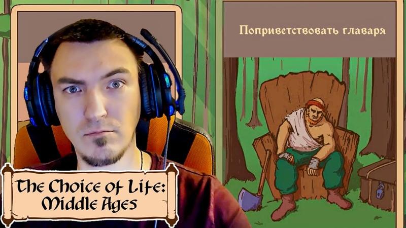 БОЯРА ГЛАВАРЬ БАНДИТОВ ► The Choice of Life Middle Ages 1
