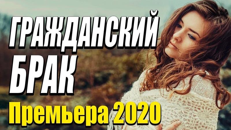 Премьера Комедии 2020 ГРАЖДАНСКИЙ БРАК Русские комедии 2020 новинки HD 1080P