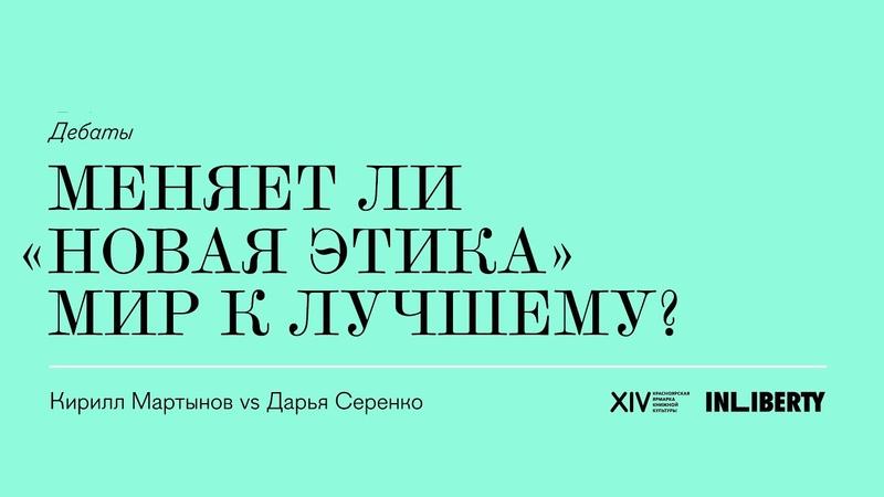 Меняет ли «новая этика» мир к лучшему Кирилл Мартынов vs Дарья Серенко
