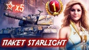 Twitch Prime. Набор «Старлайт» (Starlight).Prime Gaming WOT ХАЛЯВА