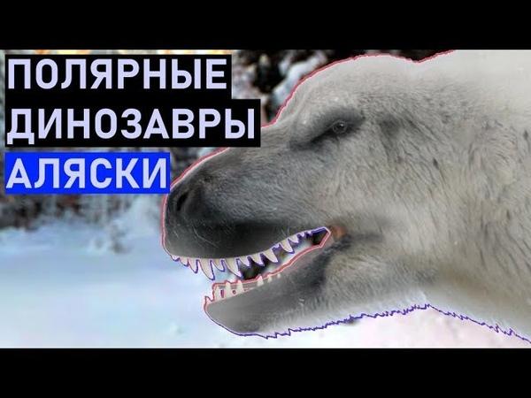 Полярные динозавры 2 Динозавры Принс Крик Аляска