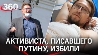 Активиста, писавшего Путину, избили. Песков: такое не первый раз. Делом Герасимова займется МВД